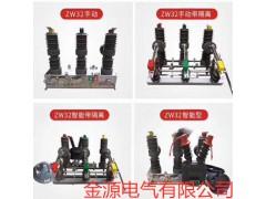 ZW32-12/630高压真空断路器1户外柱上不锈钢手动