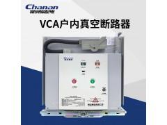 常安集团VCA-12/630A户内高压固封断路器手车式