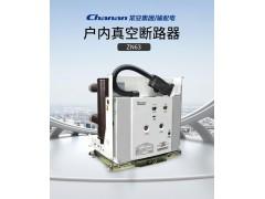 常安集团ZN63(VS1)/630A户内高压真空断路器手车式