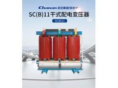 常安输配电SC(B)11-30环氧树脂浇注干式配电变压器