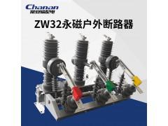 常安集团ZW32-12MG柱上户外断路器永磁操作隔离