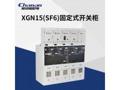 常安环网柜XGN15-12(SF6)金属封闭固定式开关配电柜