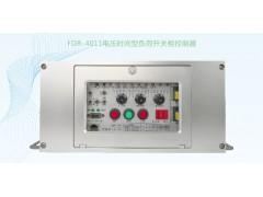FDR-4011电压时间型负荷开关控制器
