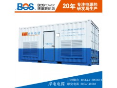 山东博奥斯供应400KVA岸电电源,物超所值大功率岸电电源