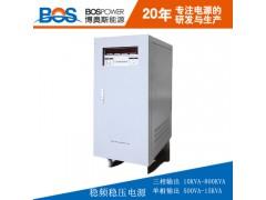 山东博奥斯供应15KVA稳频稳压电源,物超所值大功率纯净电源
