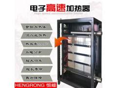 60KW半导体电锅炉加热体 ptc浸入式加热器 恒嵘科技