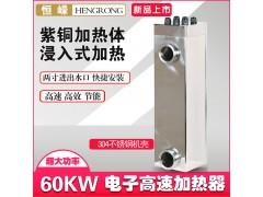 恒嵘即热式PTC半导体加热器 电锅炉加热管 电采暖炉电热器