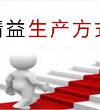 温州企业精益生产方式的几大常见误区你们知道吗?