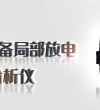 【上海巴测电气】UHF特高频电力设备局部放电巡检分析仪