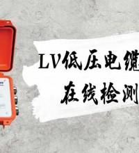 【上海巴测电气】如何在线检测低压电缆故障