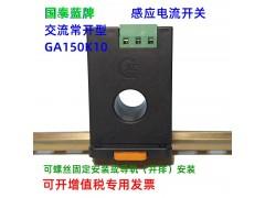 出售国泰蓝牌感应电流开关GA150K10交流常开型