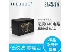 电子电力系统AC转DC开关电源模块5v1a高性能