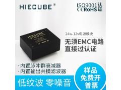 AC-DC工业电源模块12V2A高可靠24W