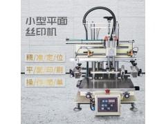 亚克力镜片丝印机厂家PVC胶片网印机玻璃面板丝网印刷机直销