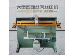 加仑花盆丝印机厂家塑料花盆滚印机涂料桶丝网印刷机直销