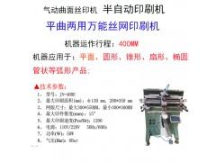 塑料管丝印机厂家铝管滚印机铁管丝网印刷机直销