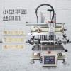 亚克力标牌丝印机玻璃面板网印机电器外壳丝网印刷机直销