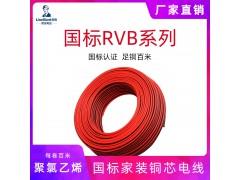 国标铜芯RVB监控电源线红黑线LED电线1.5平方平行线花线