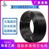 厂家直销聚氯乙烯RVV电线电缆国标铜芯额定300V/500V