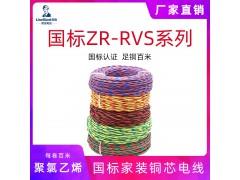 阻燃聚氯乙烯绝缘绞型软电线 ZR-RVS 家装电线 国标