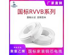 正品阻燃 ZR-RVVB 聚氯乙烯绝缘扁形护套软电缆